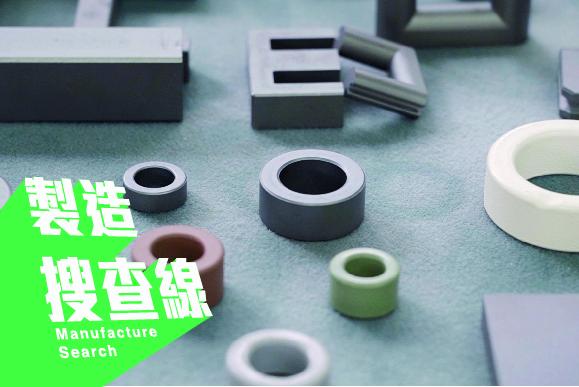 製造收查線、加點製造、台全金屬、磁鐵