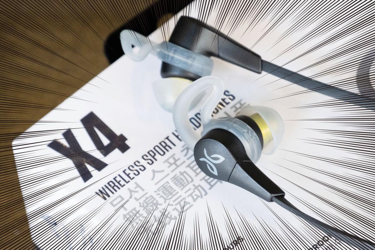 設計鑑定團:跑者必備!戶外運動入門耳機首選 - Jaybird X4