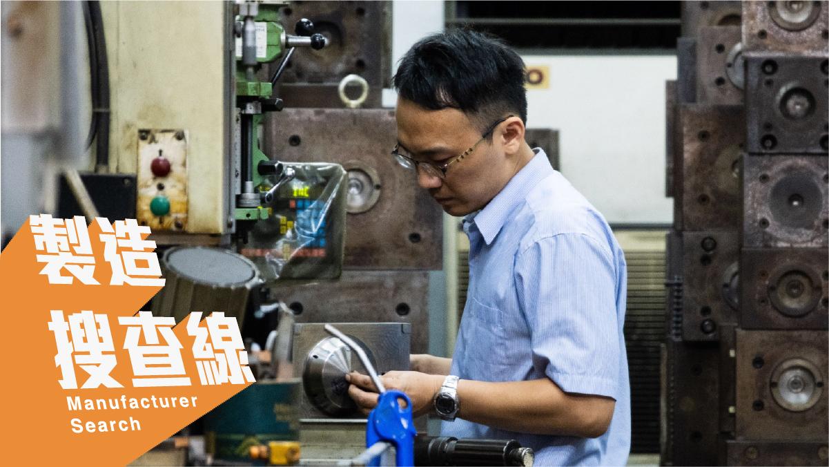 製造搜查線-紘瑞塑膠射出成型代工